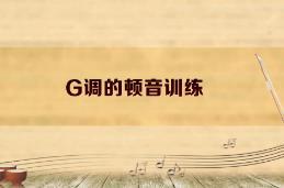 G調的頓音練習